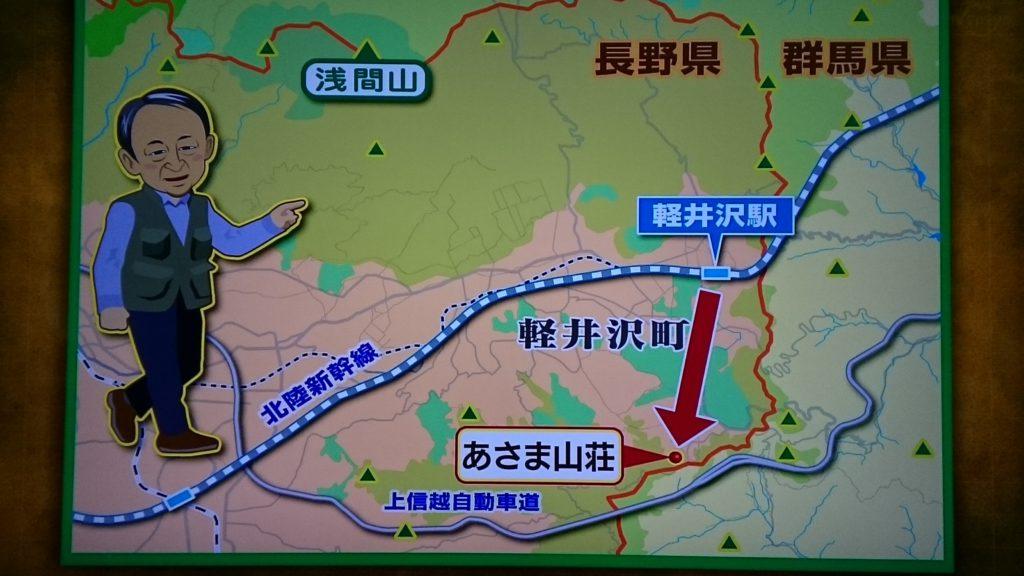 あさま山荘 地図 テレビ東京