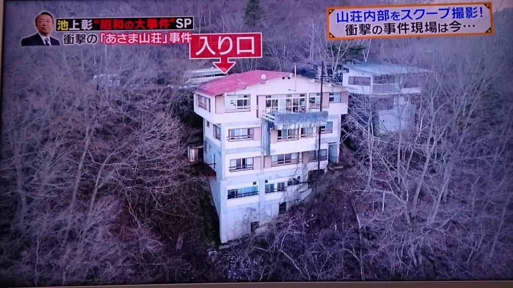 あさま山荘 現在 2