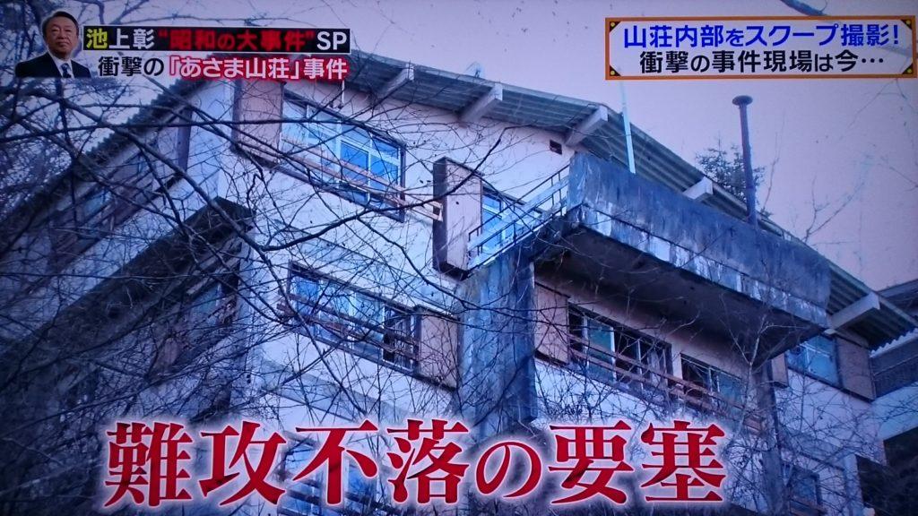 あさま山荘 現在 1