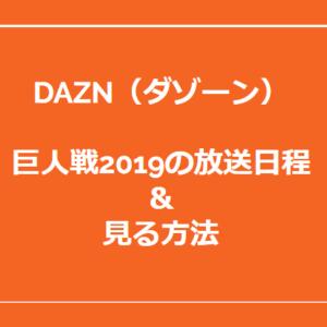 DAZN 巨人戦2019 日程