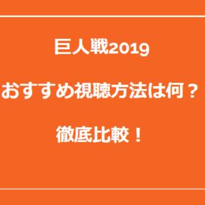 巨人戦 2019 おすすめ 視聴方法 ネット中継 何?