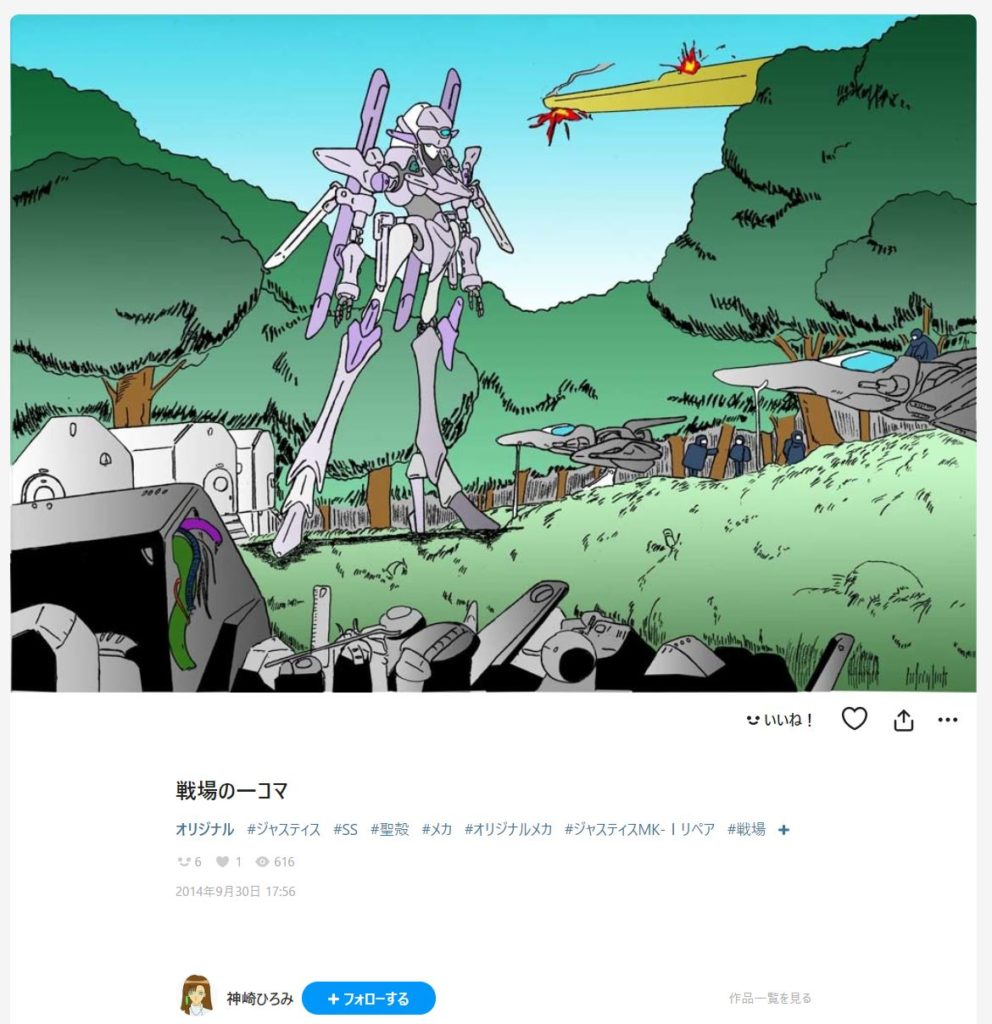 神崎ひろみ 熊沢英一郎 ピクシブ2