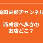 亀田史郎 西成 どこ 地図 食べ歩き