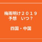 梅雨明け 四国・九州 予想 2019