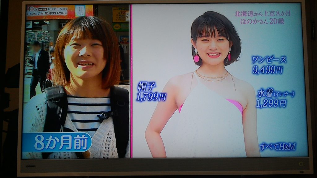 ほのか ボンビーガール 上京ガール 1