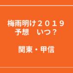 梅雨明け 関東・甲信 予想 2019