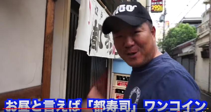 亀田史郎 西成 都寿司 ワンコイン 店頭