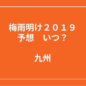 梅雨明け 九州 予想 2019