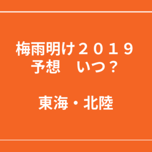 梅雨明け 東海・北陸 予想 2019