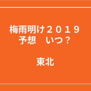 梅雨明け 東北 予想 2019