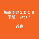 梅雨明け 近畿 予想 2019