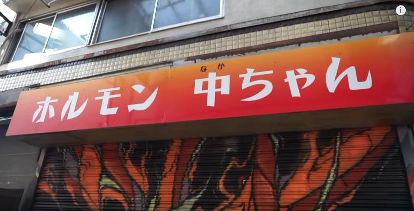 ホルモン 中ちゃん 西成 亀田史郎 1