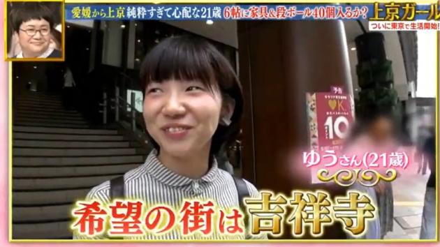上京ガール ゆう 愛媛 ボンビーガール 3