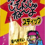 タラタラしてんじゃねーよ 渋野 カロリー なぜ食べた