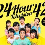24時間駅伝 24時間テレビ 2019年