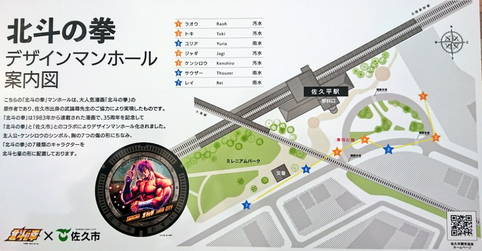 北斗の拳 デザインマンホール 設置場所 どこ 佐久市 佐久平駅