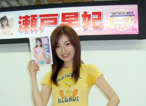 2005年2月 瀬戸早妃さん