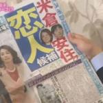米倉涼子 彼氏 結婚