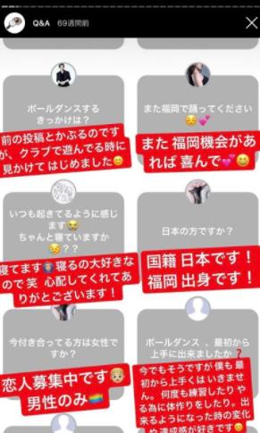 小源寺 ポールダンサー 彼女 結婚 彼氏