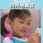 向井地美音 子役時代 若い頃 彼氏・高校・家族構成・ハーフ?・趣味などwikiプロフィール