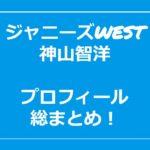 神山智洋(ジャニーズWEST)の兄弟・私服・入所日・大学