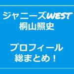 桐山照史(ジャニーズWEST)の兄弟・大学・性格・私服など気になるプロフィール総まとめ!
