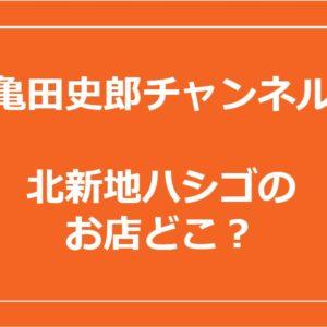 亀田史郎 北新地 ハシゴ 店 どこ 地図